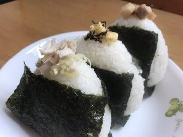 [食戟のソーマ再現]田所ちゃん特製3種のおにぎり