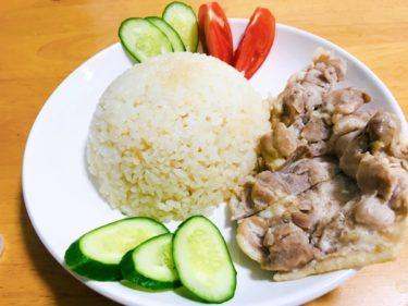 [食戟のソーマ再現]叡山直伝海南鶏飯